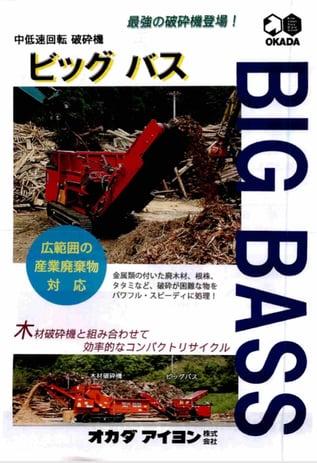 SRS650C カタログ (1)