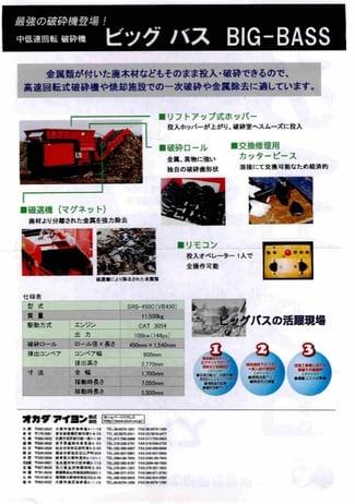 SRS650C カタログ (2)