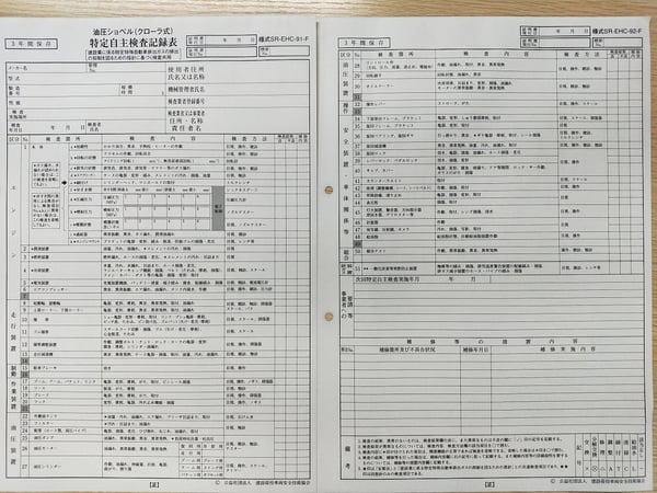 s-検査記録表