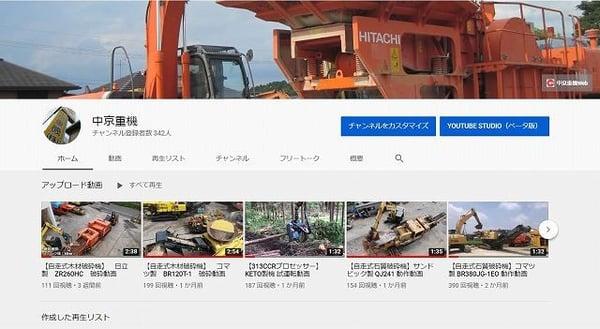 youtubeのURL画像2